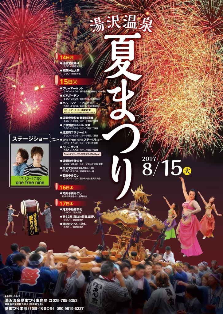 越後湯沢温泉~夏祭り~8月15日