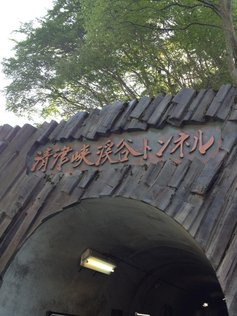 日本三大渓谷~清津峡~