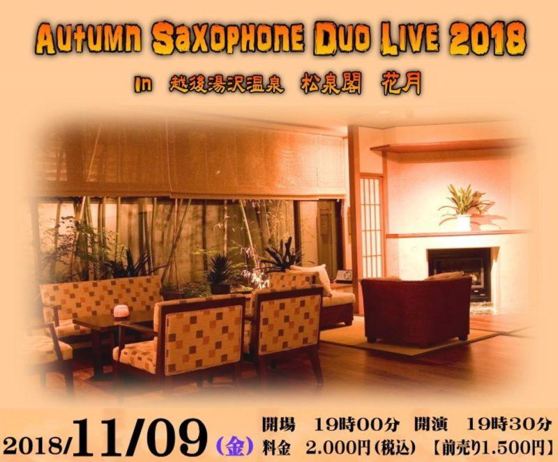 11月9日、ジャズライブを開催いたします。