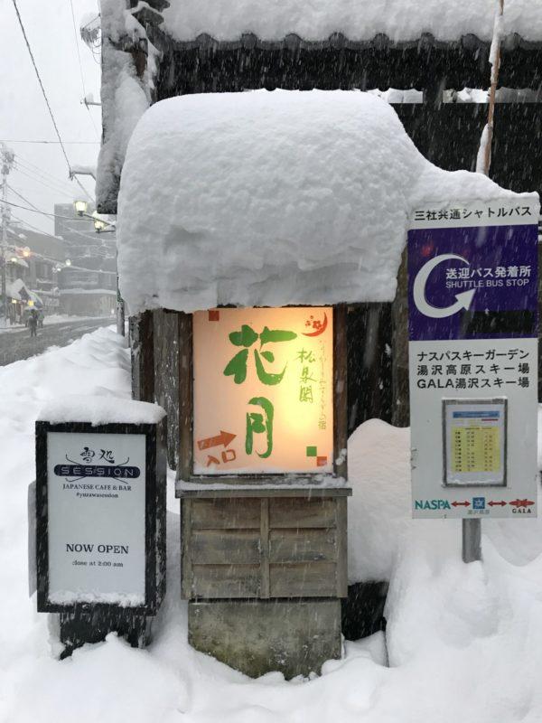 豪雪 越後湯沢 一晩で雪国に早変わりしました。