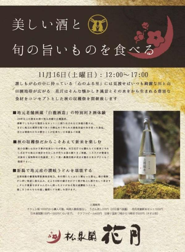 11月16日、美食イベント行います。