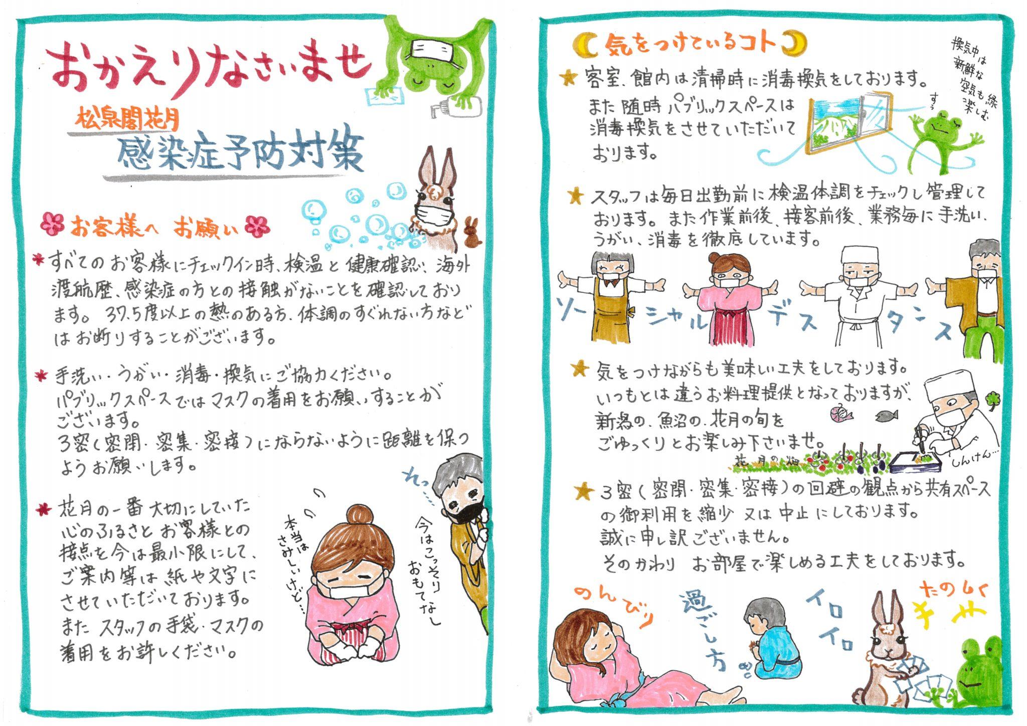 松泉閣花月の感染拡大防止対策