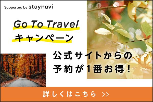 【プラン情報】Go to Travelキャンペーンに対応します。