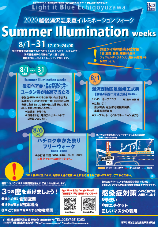 【観光情報】Summer Illumination weeks開催中