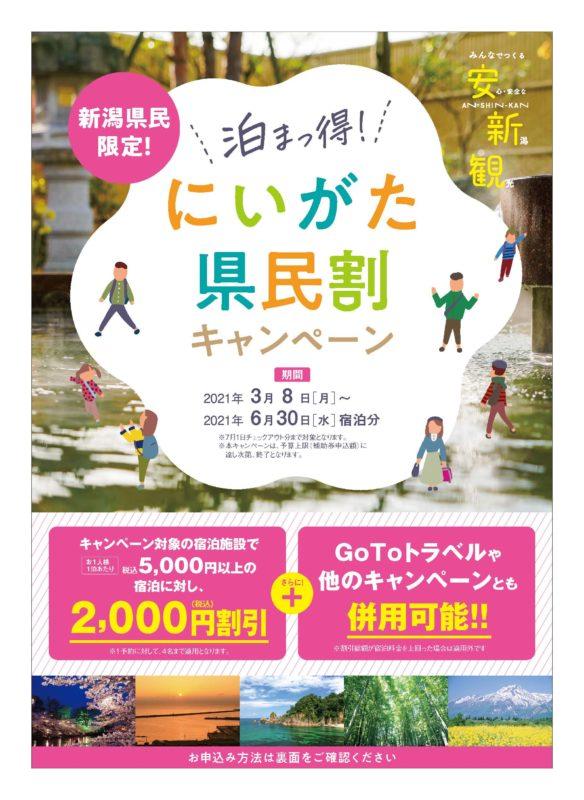 【イベント情報】泊まっ得!にいがた県民割キャンペーン