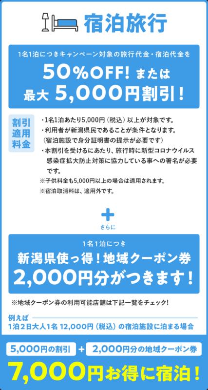 【イベント情報】新潟県民限定キャンペーン第2段開始