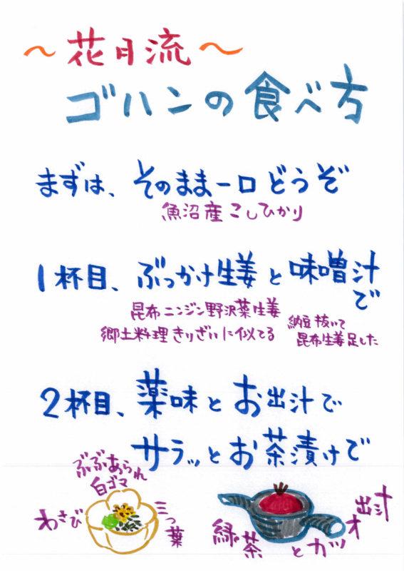 【料理情報】花月流 ゴハンの食べ方