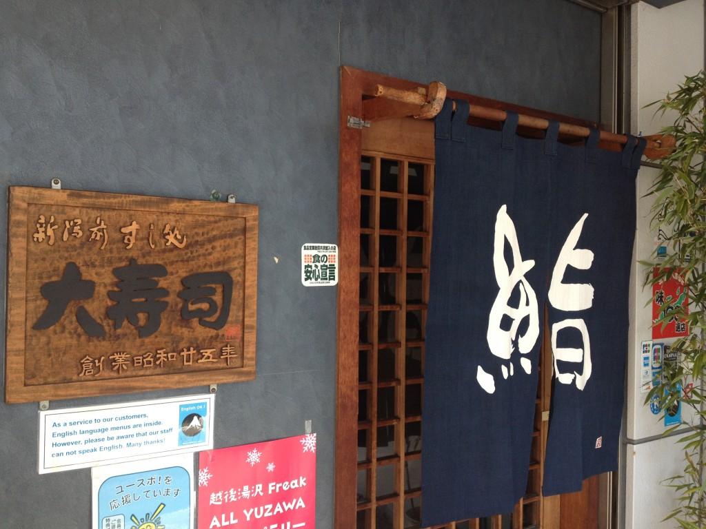 新潟前すし処~大寿司~花月より徒歩1~2分