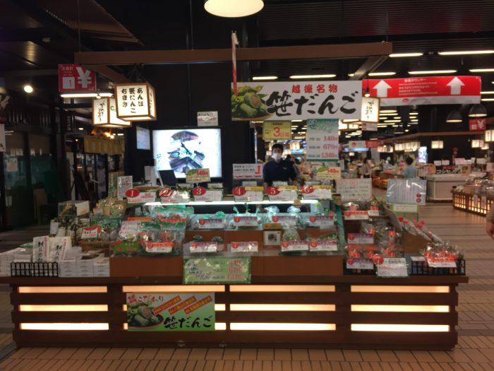 新潟名物~笹だんご~in 越後湯沢駅