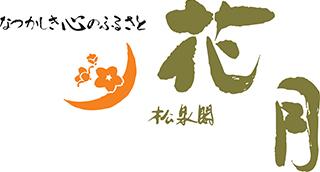 松泉閣 花月